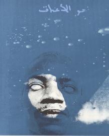 Obra Estoy respirando bajo el agua, 2018 de Yassine Chouati